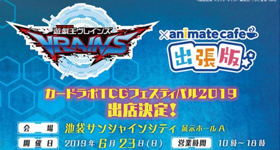 『遊☆戯☆王VRAINS』×アニメイトカフェ出張版