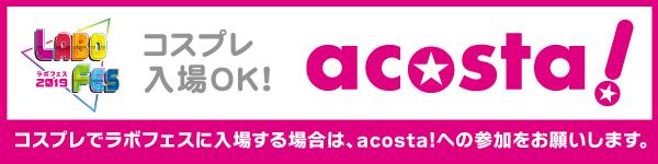 アコスタ!