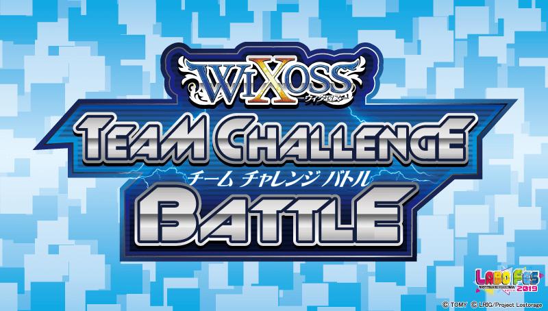 WIXOSS TEAM CHALLENGE BATTLE【事前受付】
