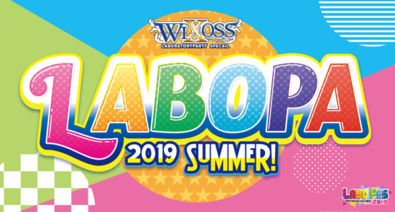 WIXOSS LABORATORY PARTY SPECIAL 2019 SUMMER【事前受付】
