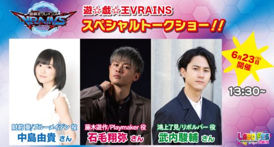『遊☆戯☆王VRAINS』スペシャルトークショー