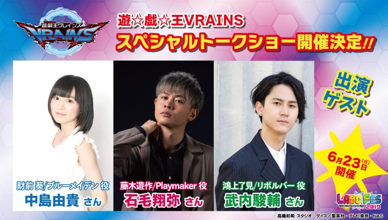 ステージ_遊☆戯☆王VRAINS_スペシャルトークショー