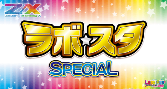 【Z/X】ラボ☆スタ SPECIAL【事前受付】