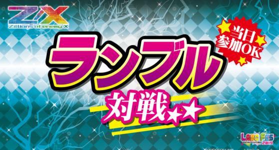 【Z/X】ランブル対戦