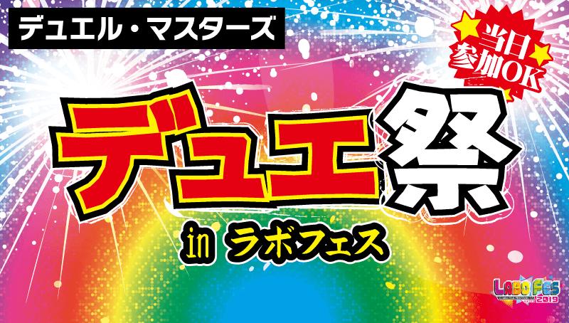 【デュエマ】デュエ祭inラボフェス