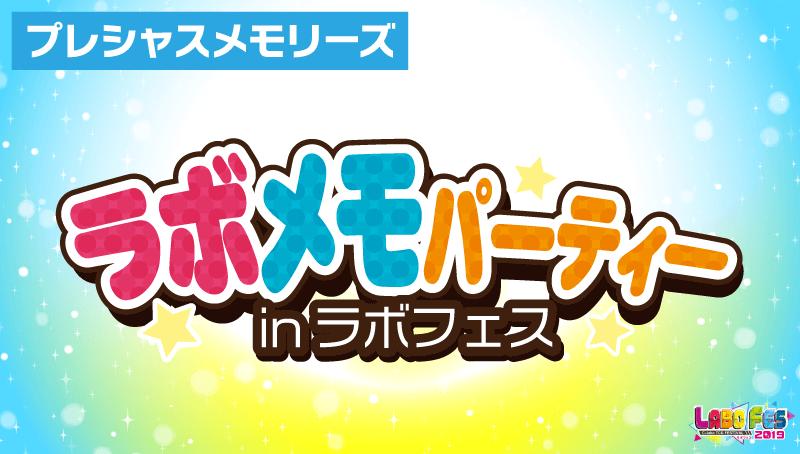 【プレメモ】ラボメモパーティーinラボフェス【事前登録】