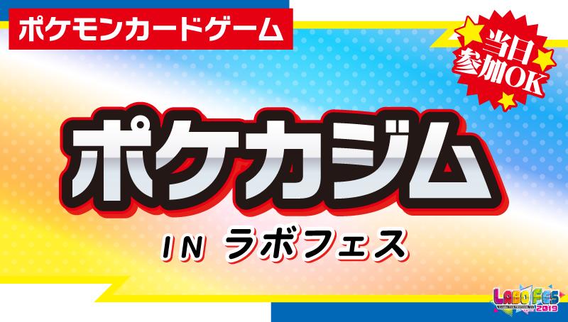 【ポケモンカードゲーム】ポケカジムINラボフェス