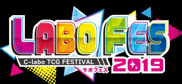ラボフェス2019 ロゴ