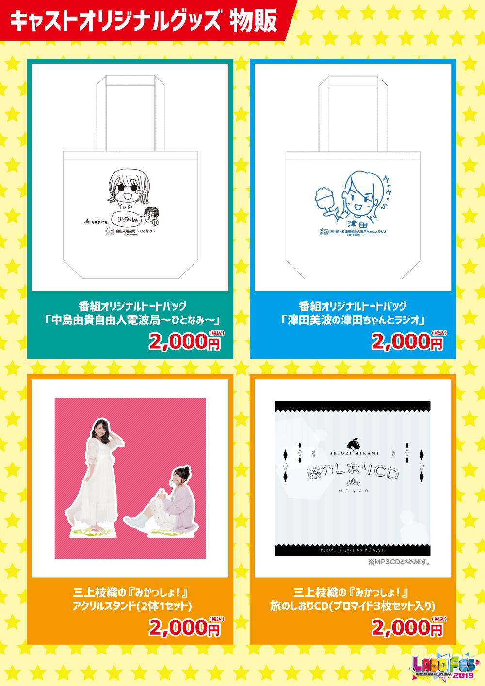 ラボフェス_企業物販_ゲスト