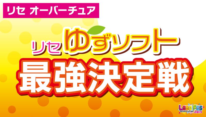 【リセ】ゆずソフト最強決定戦【事前登録】