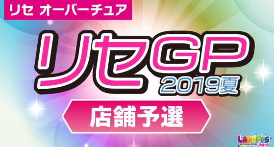 【リセ】GP2019夏 店舗予選