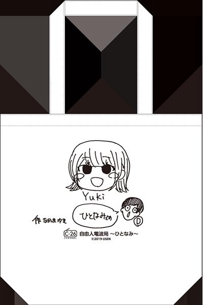 中島由貴トートバッグ