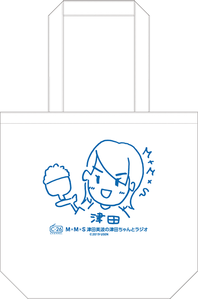 津田美波トートバッグ