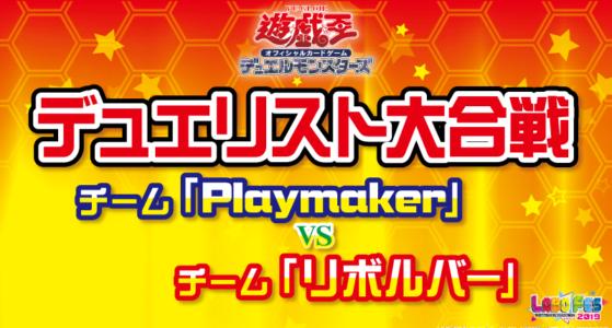 【遊戯王】デュエリスト大合戦チーム「Playmaker」VSチーム「リボルバー」