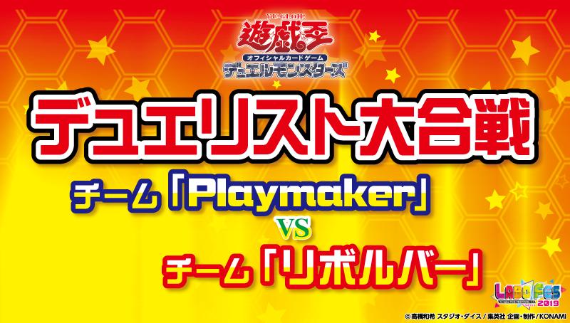 遊戯王『デュエリスト大合戦チーム「Playmaker」VSチーム「リボルバー」』