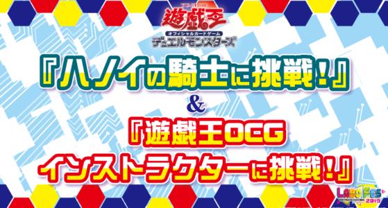 【遊戯王】『ハノイの騎士に挑戦!』&『遊戯王OCGインストラクターに挑戦!』