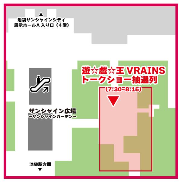 集合場所マップ_遊戯王