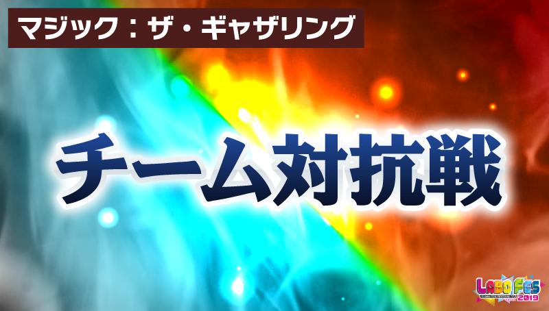 【マジック】チーム対抗戦【事前登録】