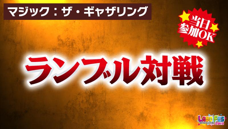 【マジック】ランブル対戦