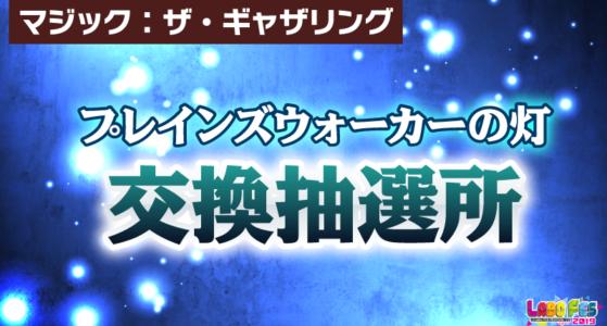 【マジック】プレインズウォーカーの灯(抽選券)交換抽選所