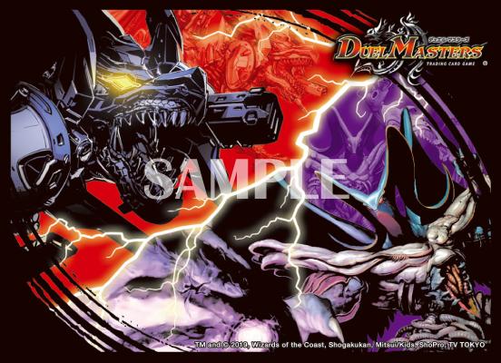 限定カードプロテクト「ボルメテウス・ホワイト・ドラゴン&悪魔神バロム」