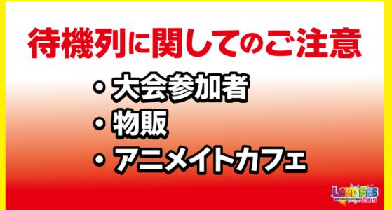 【ご注意】大会参加者・物販・アニメイトカフェ【待機列に関して】