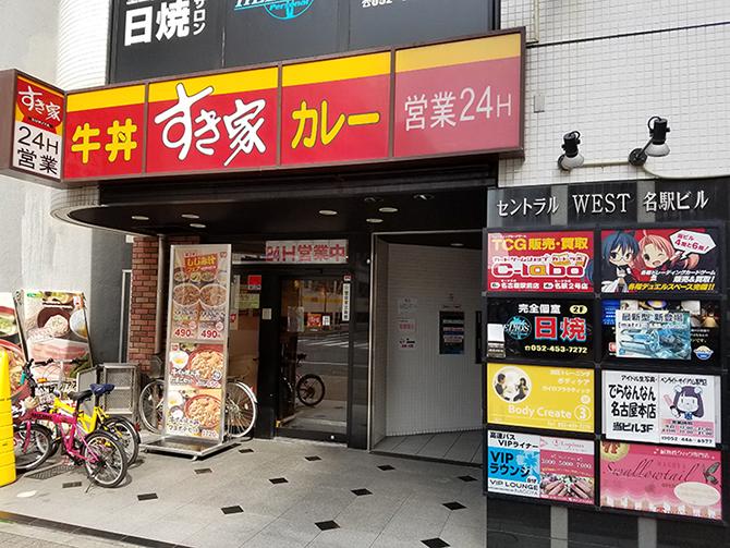 そのまま歩くと右手側にすき屋さんがあります。そのビルの9階がカードラボ名駅9F店です!