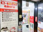 名駅6F店
