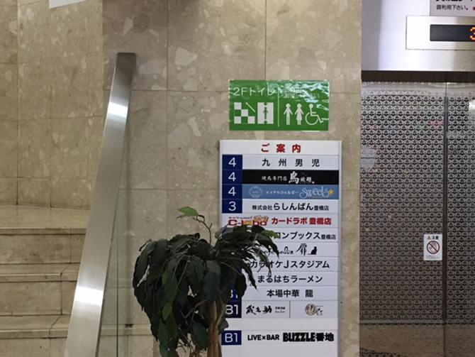 ビルに入ったら左側にある階段もしくはエレベーターで3階へ