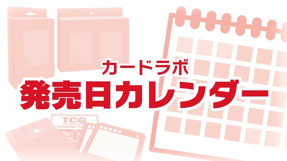 TCG発売日カレンダー
