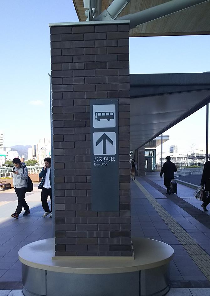 バス乗り場も抜けます
