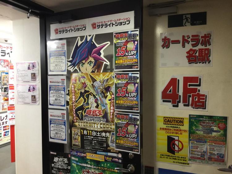 名駅4F店