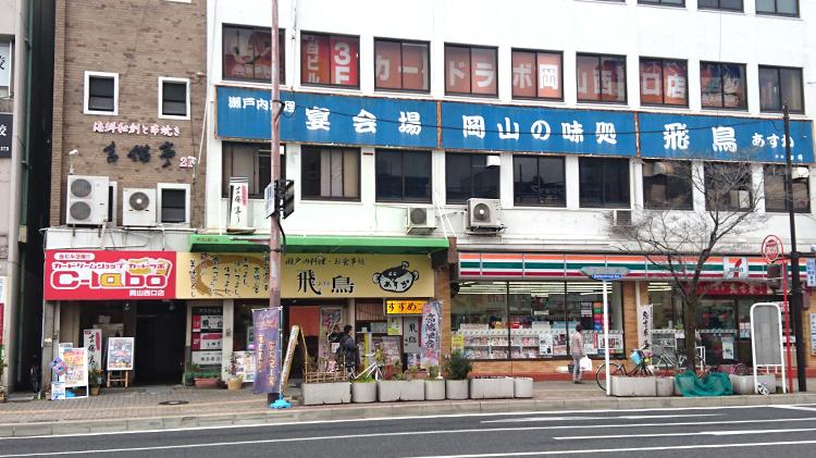 岡山西口店