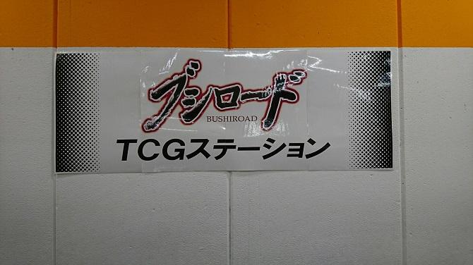 カードラボ宇都宮店はブシロードTCGステーションです!