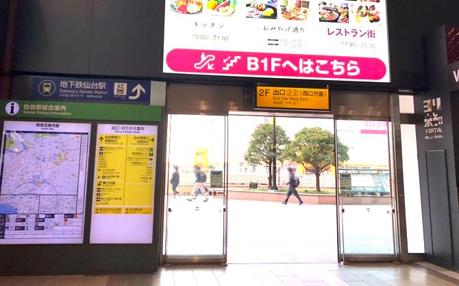 JR仙台駅2F出口(西口側)から外に出ます。
