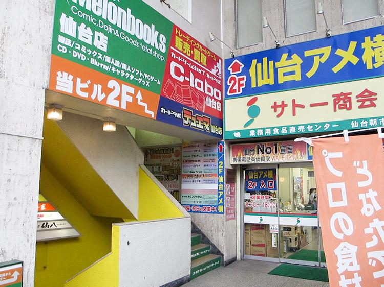 デュエマ仙台店