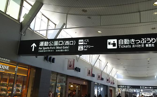 JR「岡山駅」中央口を出て、右手に進んで西口に出ます