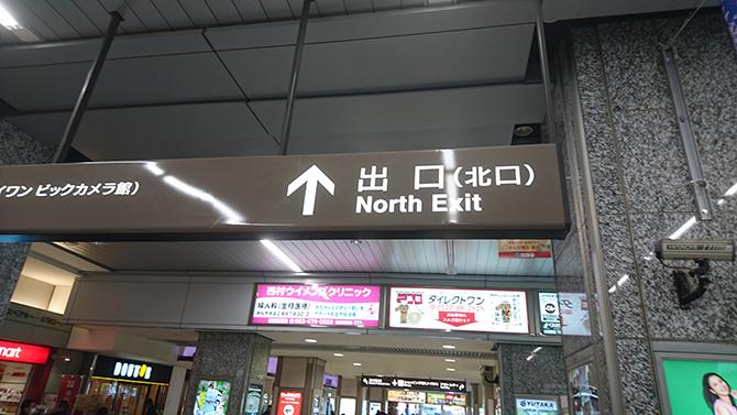 改札から北口方面へ抜け、出口から左手側へ向かいます
