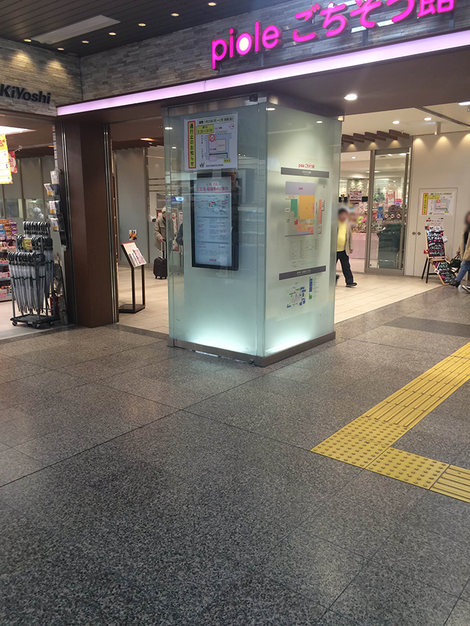 JR「姫路駅」東口改札を出てすぐ左に曲がります。