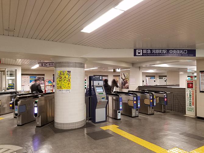 阪急「河原町駅」中央改札口を出ます。