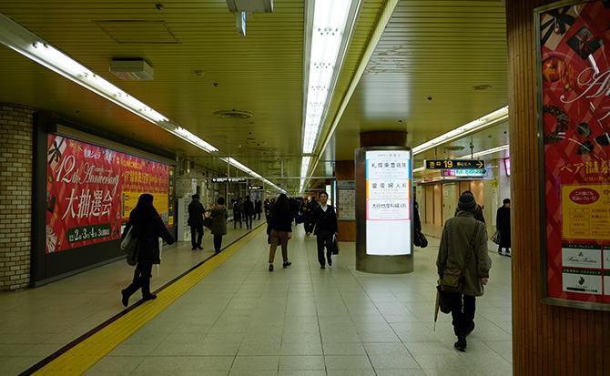 地下鉄「大通駅」改札を出ます