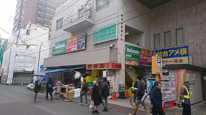 少し歩くと魚屋さん(仙台朝市)があります