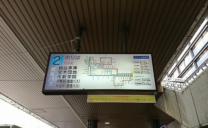 バス停1番または2番から、馬場町へ行くバスに乗車して下さい。(止まるバス停を良く確認して下さい。)