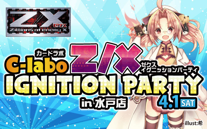 【特別イベント:Z/X】Z/X IGNITION PARTY in 水戸