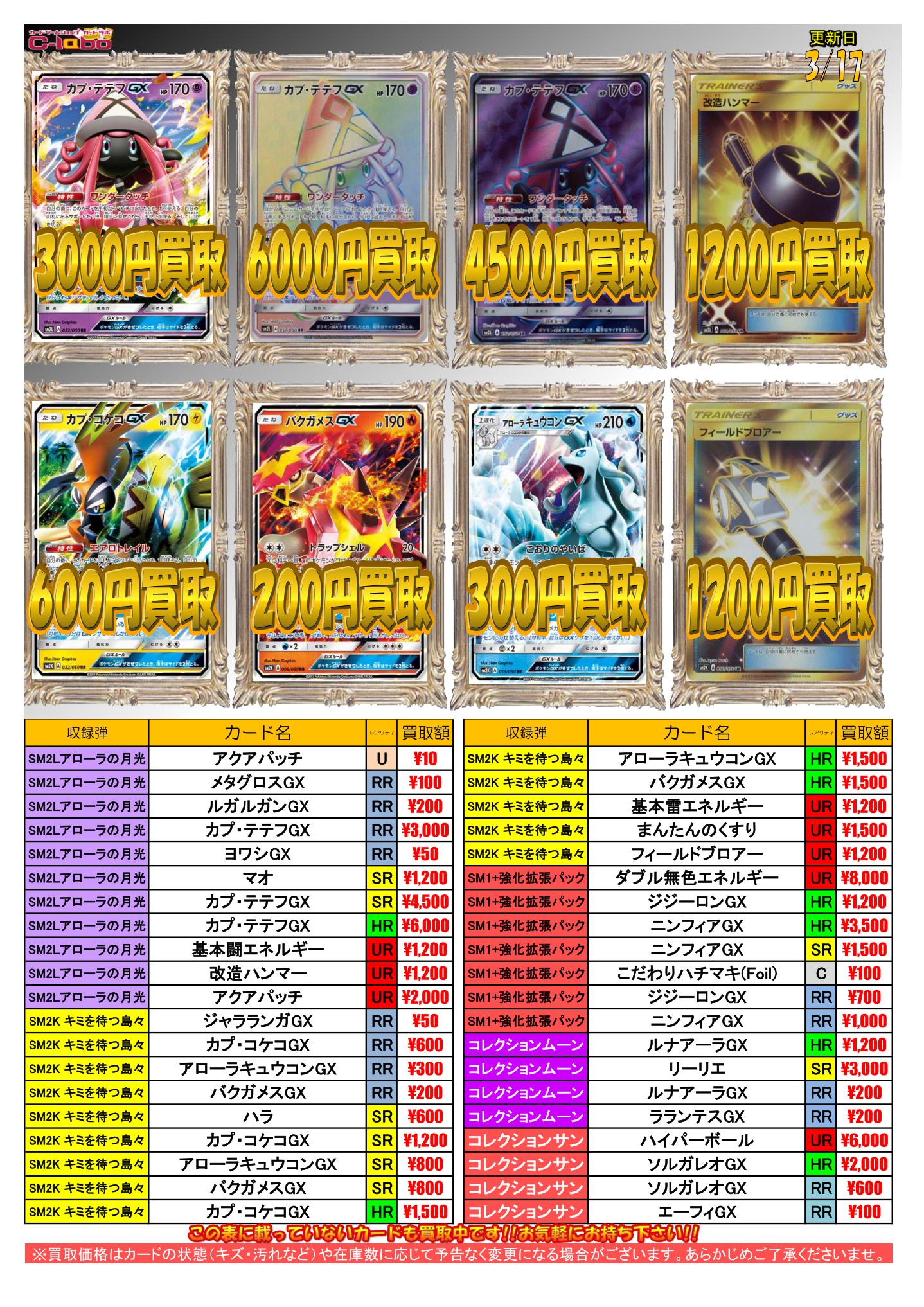 ☆SM~最新弾買取表☆