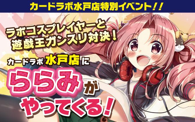 【特別イベント:遊戯王】ららみと対戦!コスプレスタッフガンスリンガー開催!
