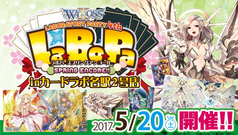 【イベントレポート:WIXOSS】WIXOSS LABORATORY PARTY Spring Encore!! inカードラボ名駅2号店