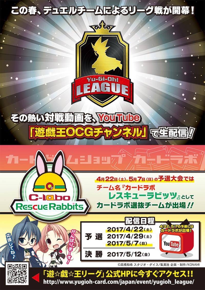 『遊☆戯☆王リーグ』カードラボ出演いたします!