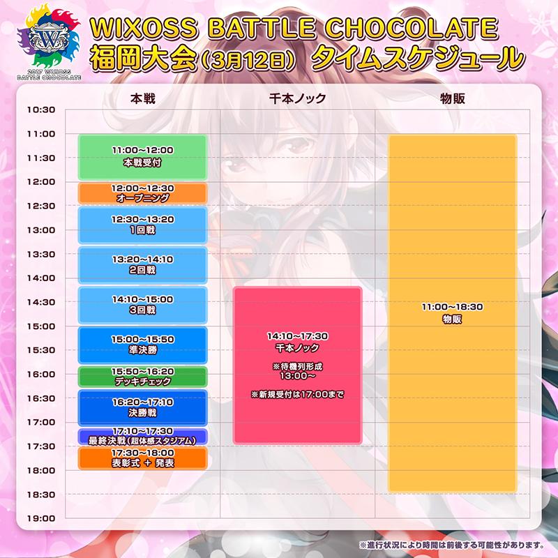【イベントレポート】WIXOSS Battle Chocolate 福岡大会開催!!