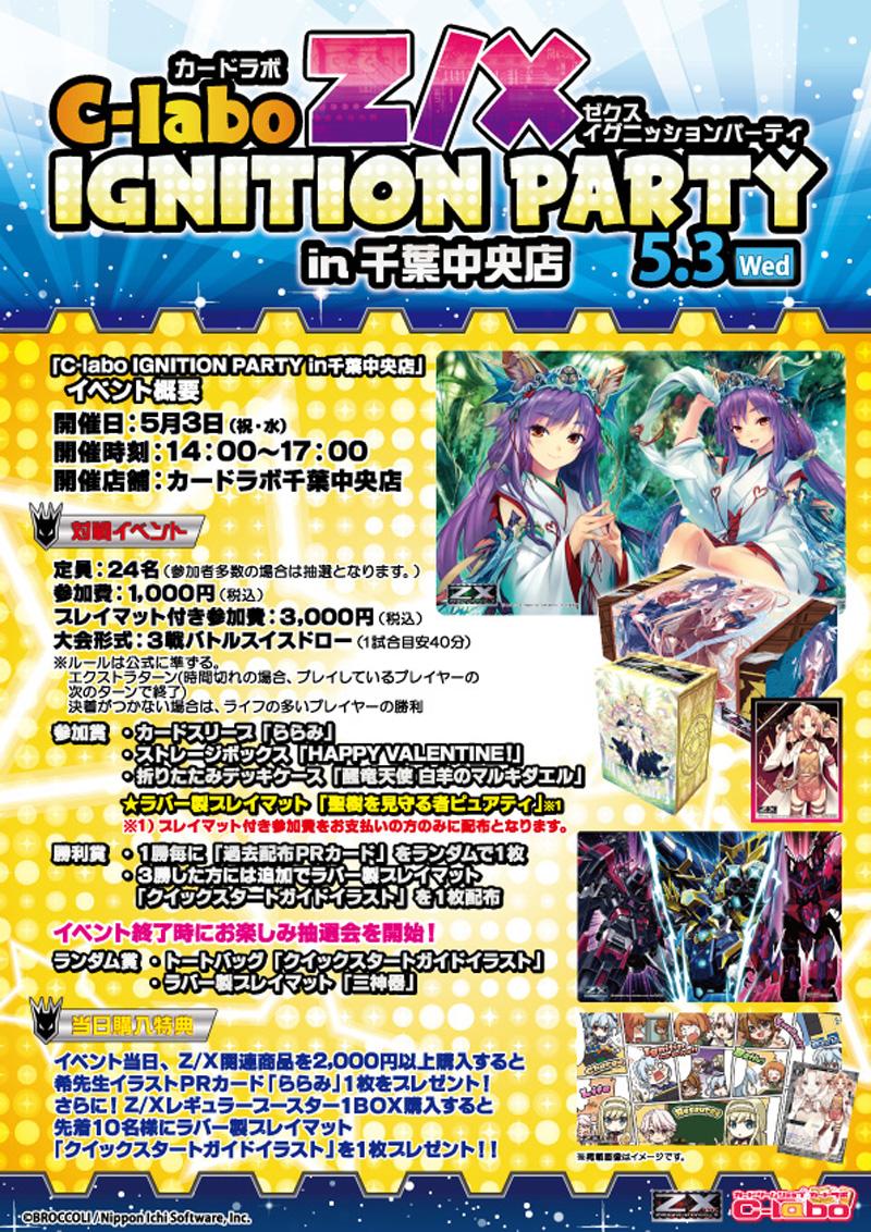 【Z/X限定イベント】「Z/X IGNITION PARTY in 千葉中央店」を5/3(祝・水)にカードラボ千葉中央店で開催決定!!
